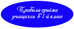 Правила приёма учащихся в 1 класс 25 школа Борисов